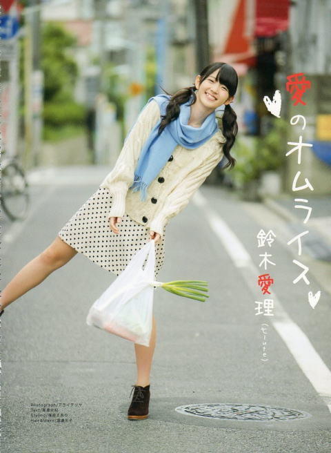 Magazine, Suzuki Airi-421501