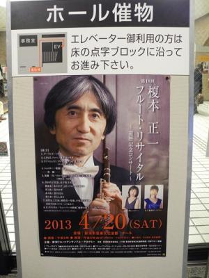 20130421コンサート1