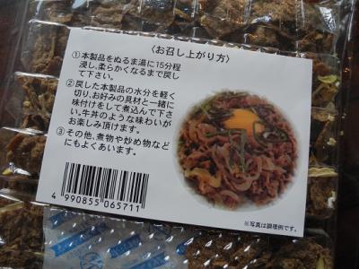 20130522大豆たんぱく牛丼用