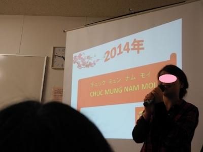 20140125ベトナム新年会(新年のあいさつ)