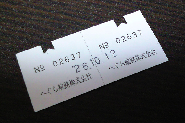 NEC_0060-hegura.jpg