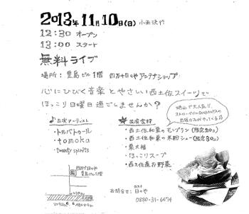 無料ライブ20131110