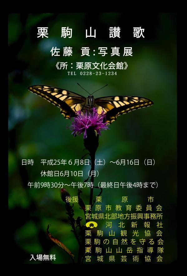 繝昴せ繧ソ繝シ_convert_20130525143409