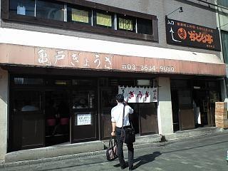 20120908亀戸餃子(その1)