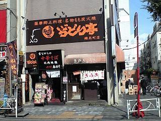 20120908亀戸餃子(その2)