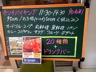 20120909錦糸町レストラン(その2)