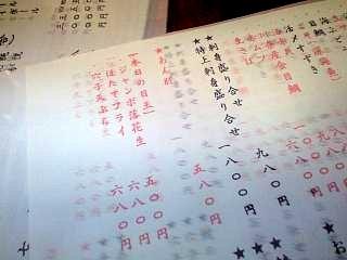 20120926某居酒屋(その3)
