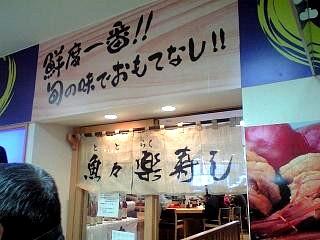 20121110小名浜シーフードフェア(その2)