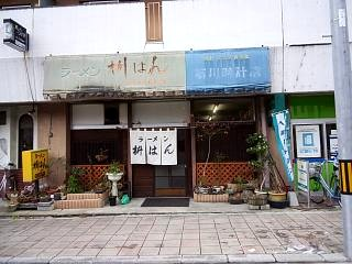 20121227枡や(その1)