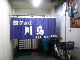 20130109餃子川島(その4)