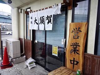 20130203麺家大須賀(その1)