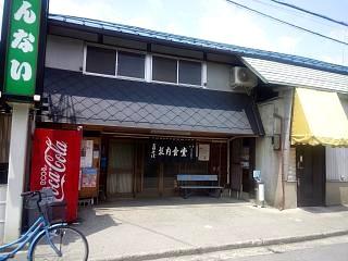 20130608坂内食堂(その2)