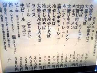 20130608坂内食堂(その3)