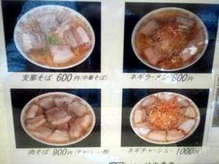 20130608坂内食堂(その4)