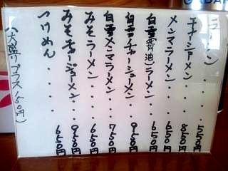 20130608さゆり食堂(その2)