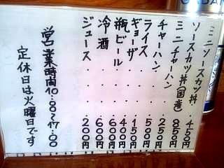20130608さゆり食堂(その3)