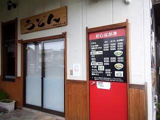 20130630青山生麺所(その2)
