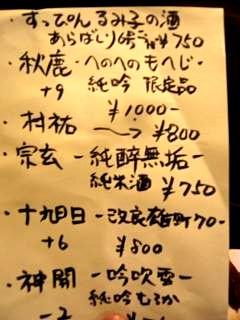 20120925すみた(その13)