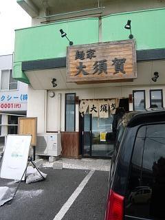 20121111麺家大須賀(その1)