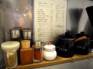 20121123つけ麺天空(その1)