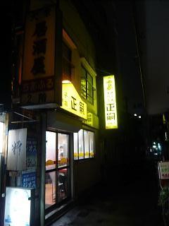 20121126正嗣(その1)