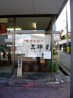 20130111三輝星(その1)