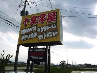 20130608会津十文字屋(その1)