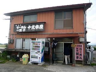 20130608会津十文字屋(その2)