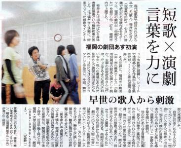 些細なうたの朝日新聞記事(2013-04-25)