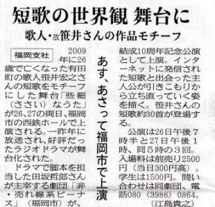 些細なうたの佐賀新聞記事(2013-04-25)