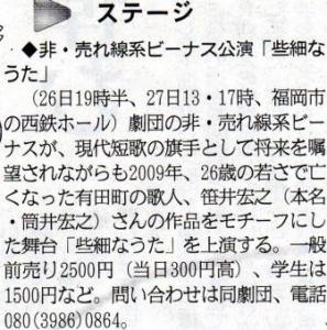 些細なうたの佐賀新聞記事2(2013-04-26)