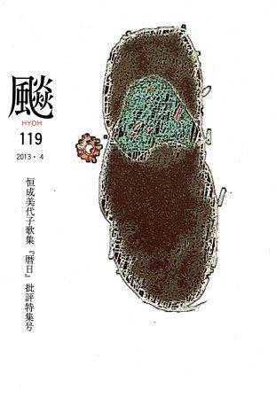 ヒョウ119(表紙)