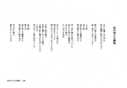 佐賀新聞5月の詩一席『星が消える瞬間』(筒井孝徳)