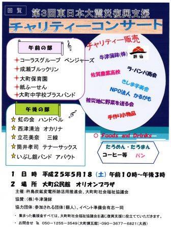 第3回東日本大震災復興支援チャリティコンサート(2013-5-18)