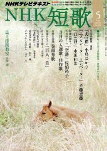 NHK短歌5月号表紙