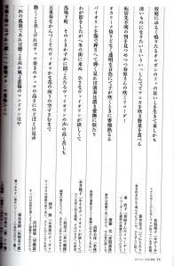 NHK短歌5月号P56