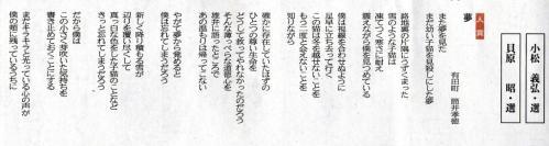 佐賀新聞読者文芸年間賞 人賞「夢」(2013-06-18)