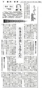 ろんだん佐賀5(2013-7-15)