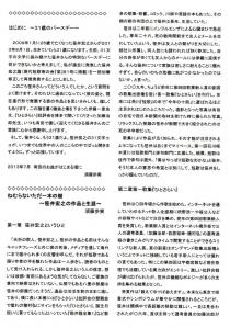 須藤歩実さん笹井宏之論①