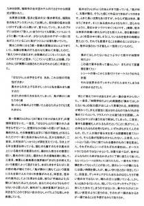 須藤歩実さん笹井宏之論②
