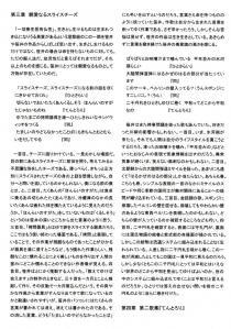 須藤歩実さん笹井宏之論③