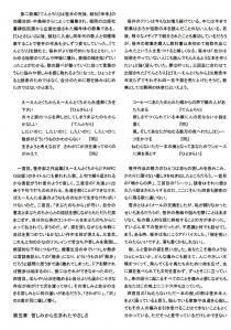 須藤歩実さん笹井宏之論④