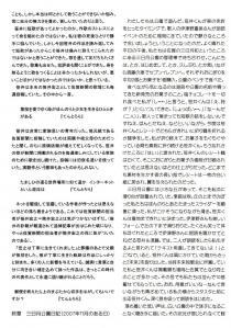 須藤歩実さん笹井宏之論⑤