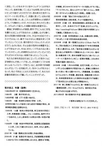 須藤歩実さん笹井宏之論⑥