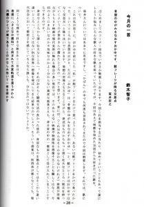 かばん2013-8【28P】.