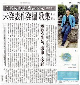 2013-8-11(佐賀新聞)1