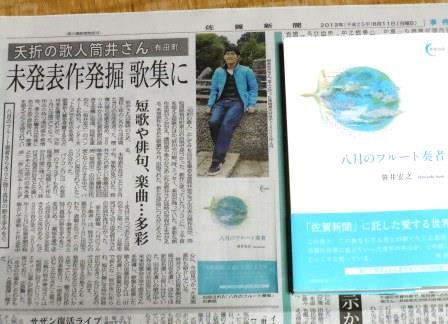 2013-8-11(佐賀新聞)2