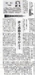 ろんだん佐賀第6回(2013-09-02).