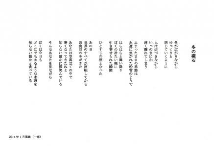 孝徳詩「冬の磁石(14年1月一席)」
