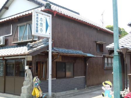 長崎街道塩田宿本応寺1(2013-05-08)